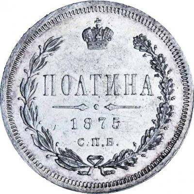 Монета Полтина 1875 года Александра II (буквы «СПБ-НI, орел меньше») - реверс