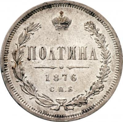 Монета Полтина 1876 года Александра II (буквы «СПБ-НI, орел меньше») - реверс