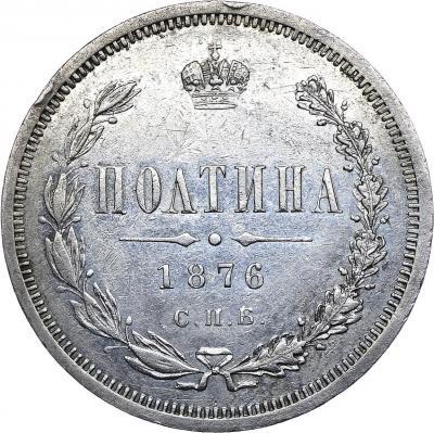 Монета Полтина 1876 года Александра II (буквы «СПБ», орел больше) - реверс