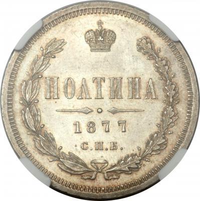 Монета Полтина 1877 года Александра II (буквы «СПБ-НI», орел больше) - реверс