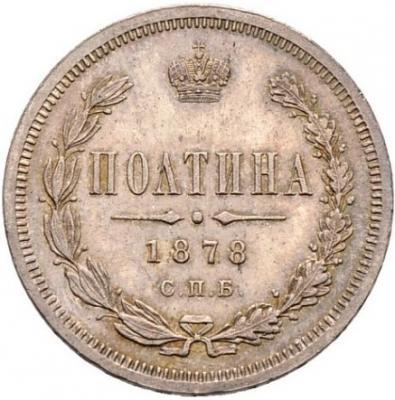 Монета Полтина 1878 года Александра II (буквы «СПБ-НФ») - реверс
