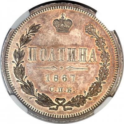 Монета Полтина 1867 года Александра II (буквы «СПБ-НI») - реверс
