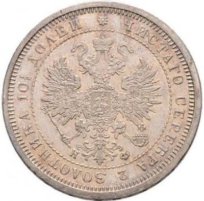 Монета Полтина 1878 года Александра II (буквы «СПБ-НФ») - аверс