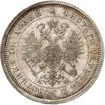 Монета Полтина 1879 года Александра II (буквы «СПБ-НФ») - аверс