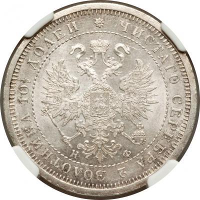 Монета Полтина 1880 года Александра II (буквы «СПБ-НФ») - аверс