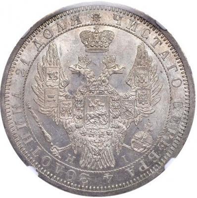 Монета 1 рубль 1855 года Александра II (буквы «СПБ-НI») - аверс
