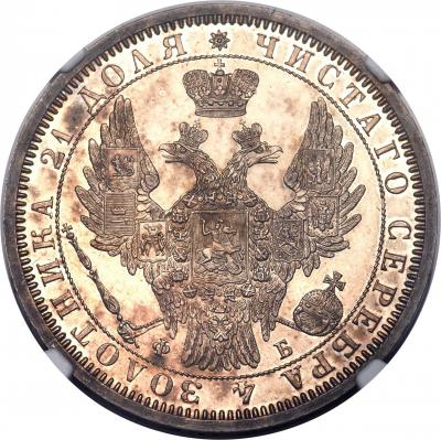 Монета 1 рубль 1856 года Александра II (буквы «СПБ-ФБ») - аверс