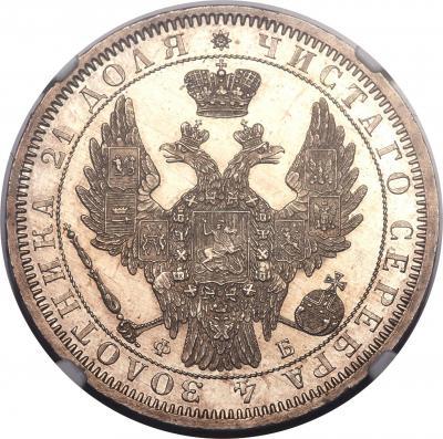 Монета 1 рубль 1857 года Александра II (буквы «СПБ-ФБ») - аверс