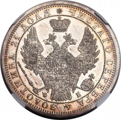 Монета 1 рубль 1858 года Александра II (буквы «СПБ-ФБ») - аверс