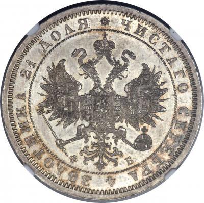 Монета 1 рубль 1860 года Александра II (буквы «СПБ-ФБ») - аверс