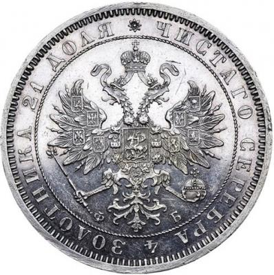 Монета 1 рубль 1861 года Александра II (буквы «СПБ-ФБ») - аверс