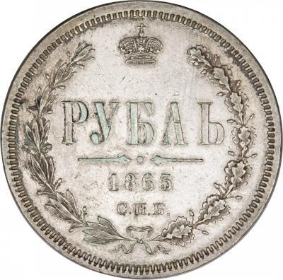 Монета 1 рубль 1865 года Александра II (буквы «СПБ-НФ») - реверс
