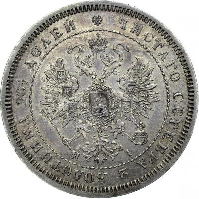 Монета Полтина 1869 года Александра II (буквы «СПБ-НI») - аверс