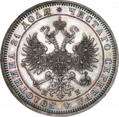 Монета 1 рубль 1861 года Александра II (буквы «СПБ-МИ») - аверс