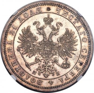 Монета 1 рубль 1862 года Александра II (буквы «СПБ-МИ») - аверс