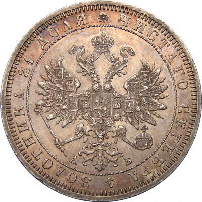 Монета 1 рубль 1863 года Александра II (буквы «СПБ-АБ») - аверс