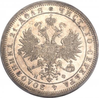Монета 1 рубль 1864 года Александра II (буквы «СПБ-НФ») - аверс