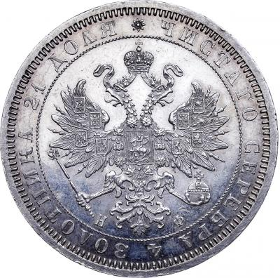 Монета 1 рубль 1866 года Александра II (буквы «СПБ-НФ») - аверс