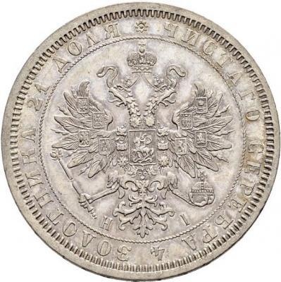 Монета 1 рубль 1866 года Александра II (буквы «СПБ-НI») - аверс