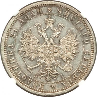 Монета 1 рубль 1867 года Александра II (буквы «СПБ-НI») - аверс