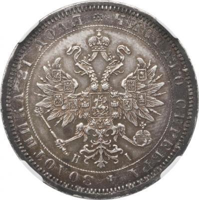Монета 1 рубль 1869 года Александра II (буквы «СПБ-НI») - аверс