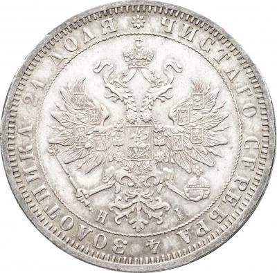 Монета 1 рубль 1870 года Александра II (буквы «СПБ-НI») - аверс