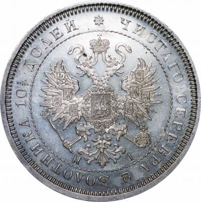 Монета Полтина 1871 года Александра II (буквы «СПБ-НI») - аверс