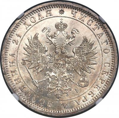 Монета 1 рубль 1871 года Александра II (буквы «СПБ-НI») - аверс
