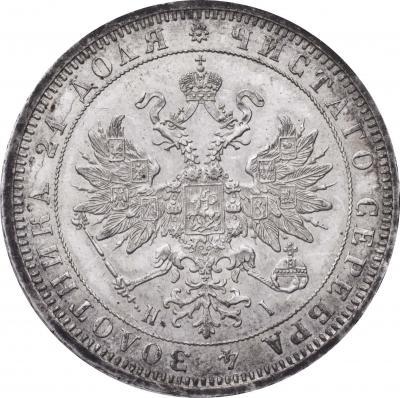 Монета 1 рубль 1872 года Александра II (буквы «СПБ-НI») - аверс