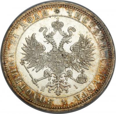 Монета 1 рубль 1873 года Александра II (буквы «СПБ-НI») - аверс