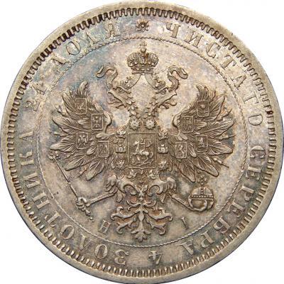 Монета 1 рубль 1874 года Александра II (буквы «СПБ-НI») - аверс