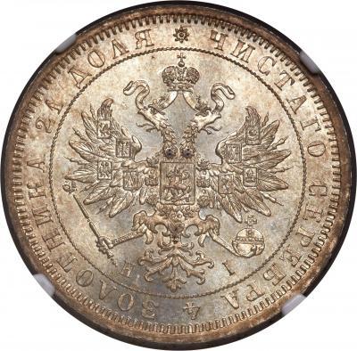 Монета 1 рубль 1875 года Александра II (буквы «СПБ-НI») - аверс