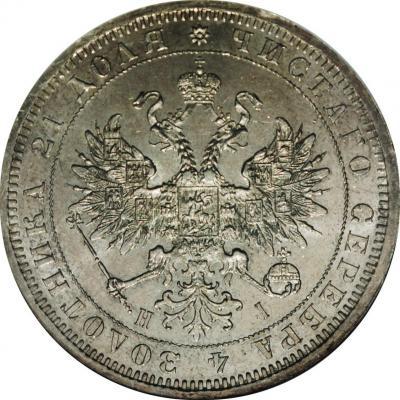 Монета 1 рубль 1876 года Александра II (буквы «СПБ-НI») - аверс