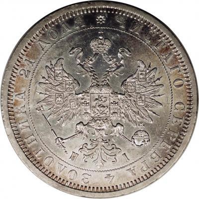 Монета 1 рубль 1877 года Александра II (буквы «СПБ-НI») - аверс