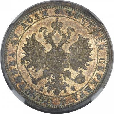 Монета 1 рубль 1879 года Александра II (буквы «СПБ-НФ») - аверс