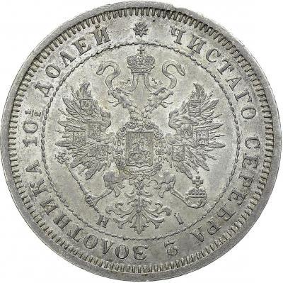 Монета Полтина 1870 года Александра II (буквы «СПБ-НI») - аверс