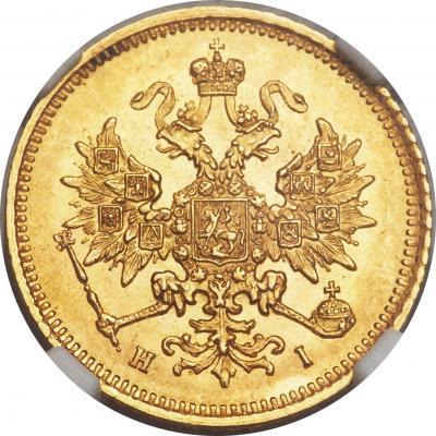 Монета 3 рубля 1869 года Александра II (буквы «СПБ-НI») - аверс