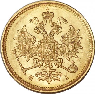 Монета 3 рубля 1870 года Александра II (буквы «СПБ-НI») - аверс