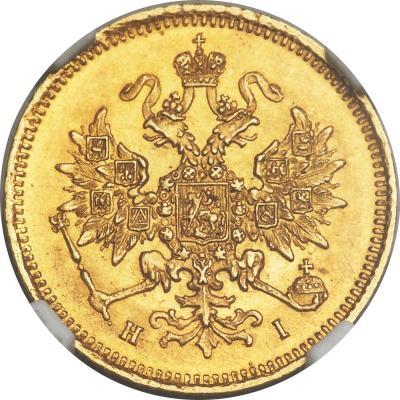 Монета 3 рубля 1871 года Александра II (буквы «СПБ-НI») - аверс