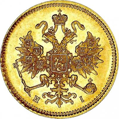 Монета 3 рубля 1873 года Александра II (буквы «СПБ-НI») - аверс