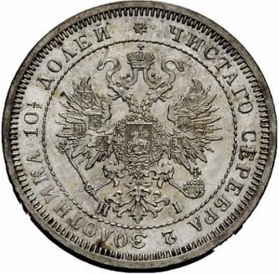 Монета Полтина 1872 года Александра II (буквы «СПБ-НI») - аверс