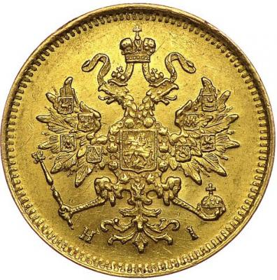 Монета 3 рубля 1876 года Александра II (буквы «СПБ-НI») - аверс