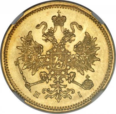 Монета 3 рубля 1877 года Александра II (буквы «СПБ-НI») - аверс