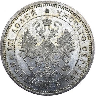 Монета Полтина 1873 года Александра II (буквы «СПБ-НI, орел больше») - аверс