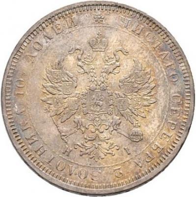 Монета Полтина 1873 года Александра II (буквы «СПБ-НI, орел меньше») - аверс