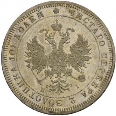Монета Полтина 1874 года Александра II (буквы «СПБ-НI, орел меньше») - аверс