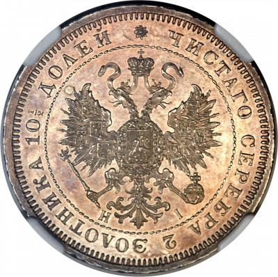 Монета Полтина 1867 года Александра II (буквы «СПБ-НI») - аверс