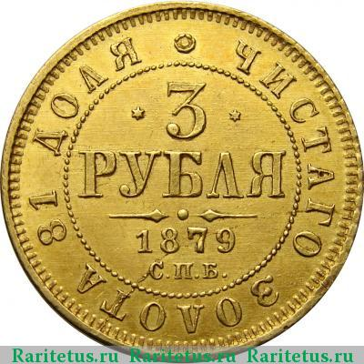 Монета 3 рубля 1879 года Александра II (буквы «СПБ-НФ») - реверс