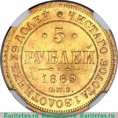 Монета 5 рублей 1869 года Александра II (буквы «СПБ-НI») - реверс