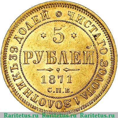 Монета 5 рублей 1871 года Александра II (буквы «СПБ-НI») - реверс